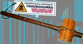 Сувенир Украинская народная головоломка